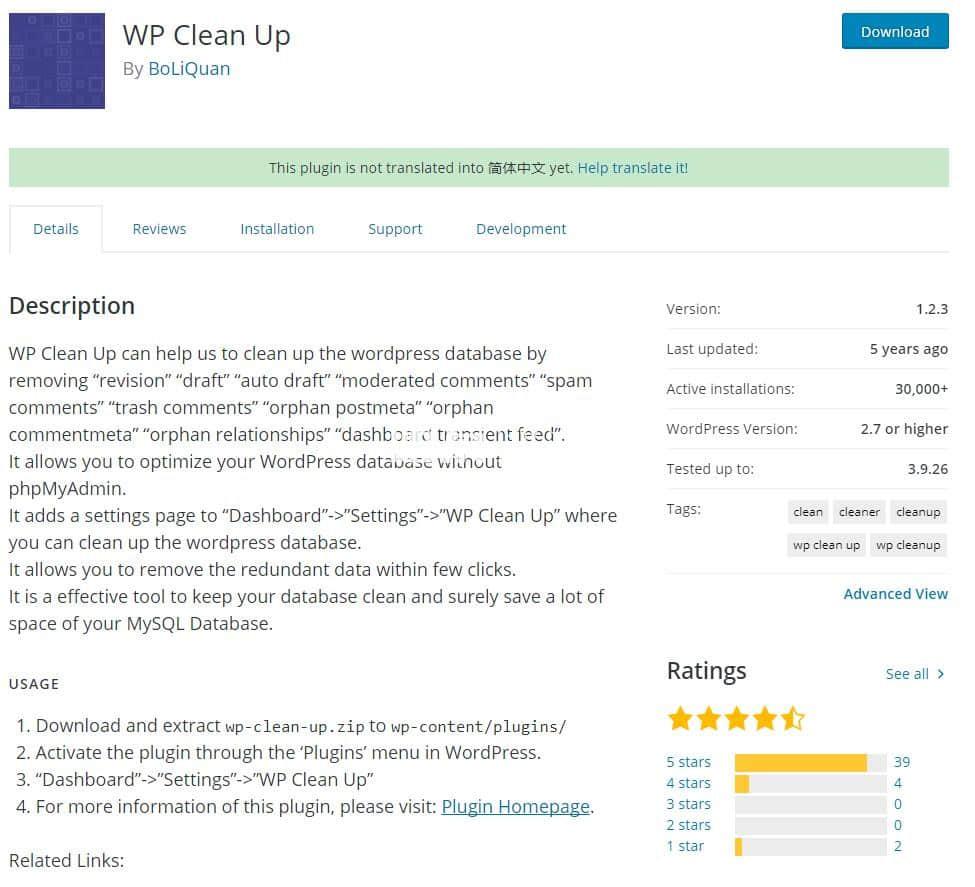 WordPress减轻负载:使用 wp-clean-up 插件删除自动保存