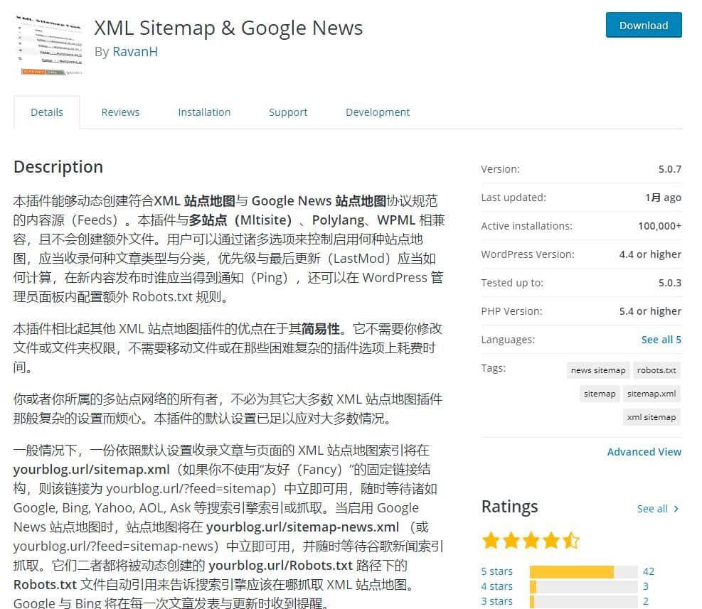 WordPress站点地图:XML Sitemap & Google News 插件