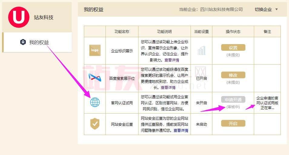 企业官网如何免费认证百度官网?出现【官网】功能