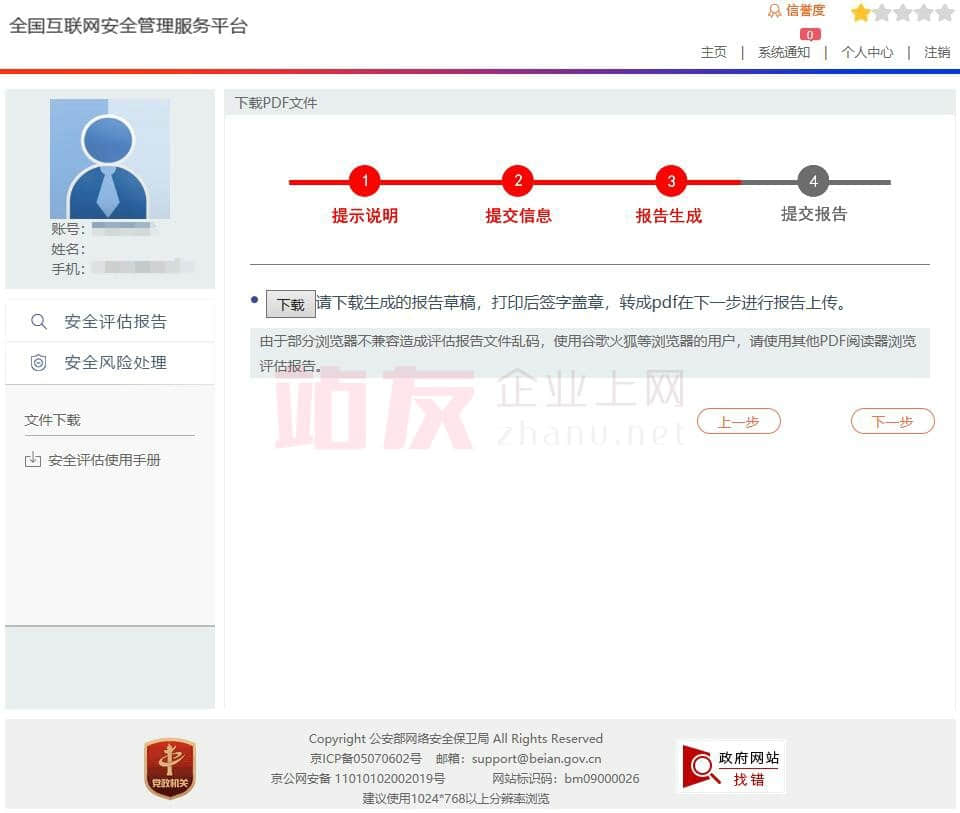 公安部网络安全公网备案前置审批:经营站建议审批