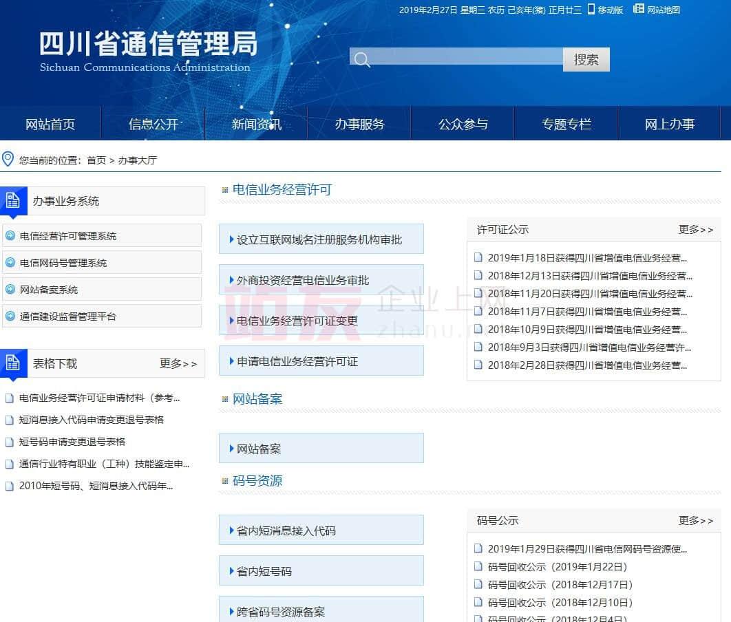 公司如何申请增值电信业务经营许可证:经营许可第1步