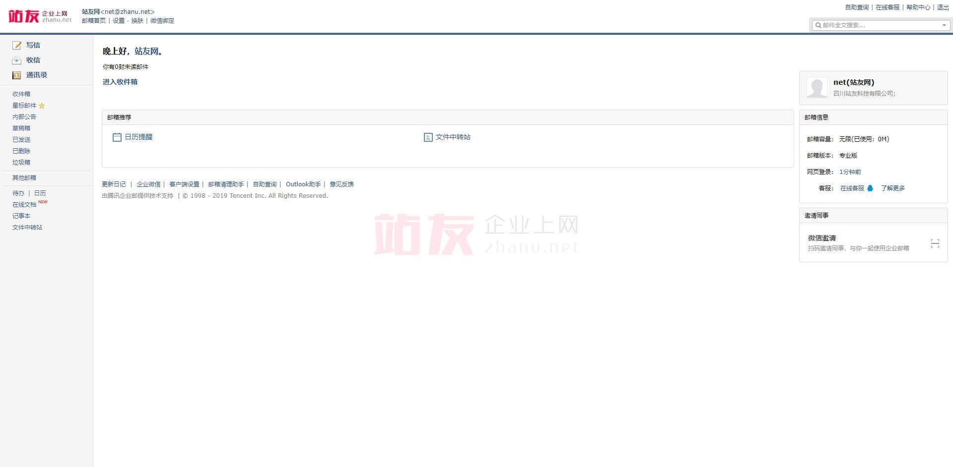 公司如何申请免费的企业邮箱:net@zhanu.net