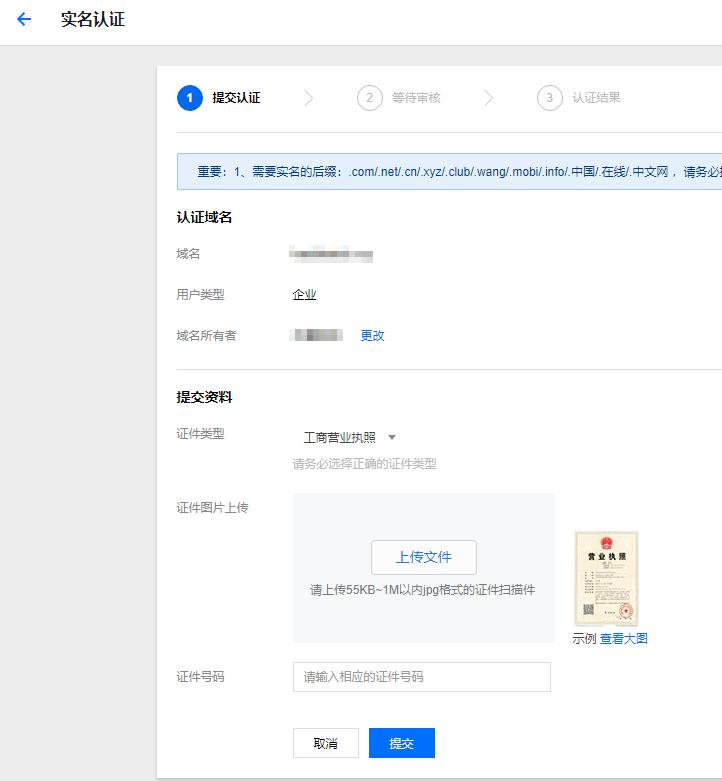 域名服务:腾讯云域名实名认证
