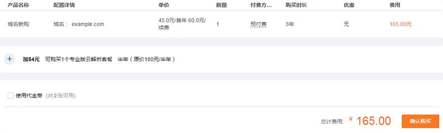 域名服务:腾讯云域名注册流程