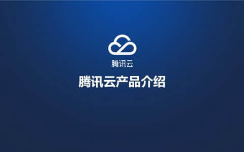 域名服务:腾讯云域名续费流程