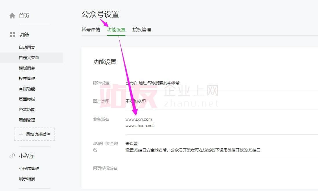 微信访问安全与QQ浏览器安全 - 关闭安全提示