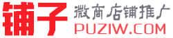 铺子网 puziw.com 备案已通过,正在筹建