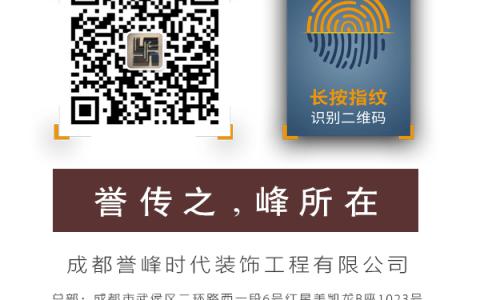 成都誉峰时代装饰工程有限公司:微信公众号托管