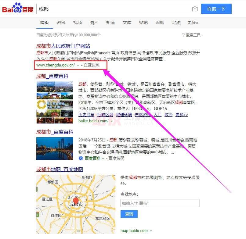 百度搜索结果页的展现形式