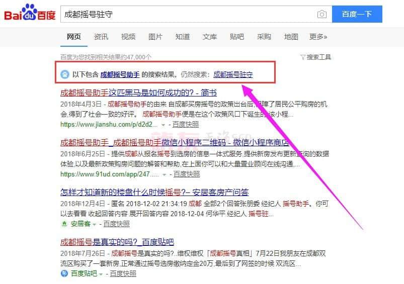 百度搜索:排名工作原理