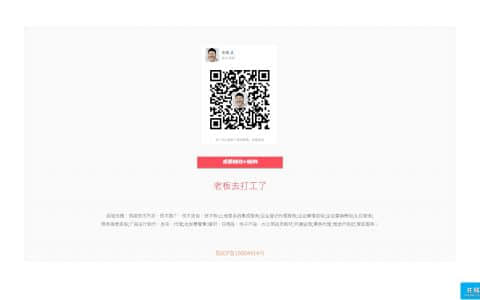 站友科技官网闭站,暂时指向王海SEO,做【成都SEO】关键词
