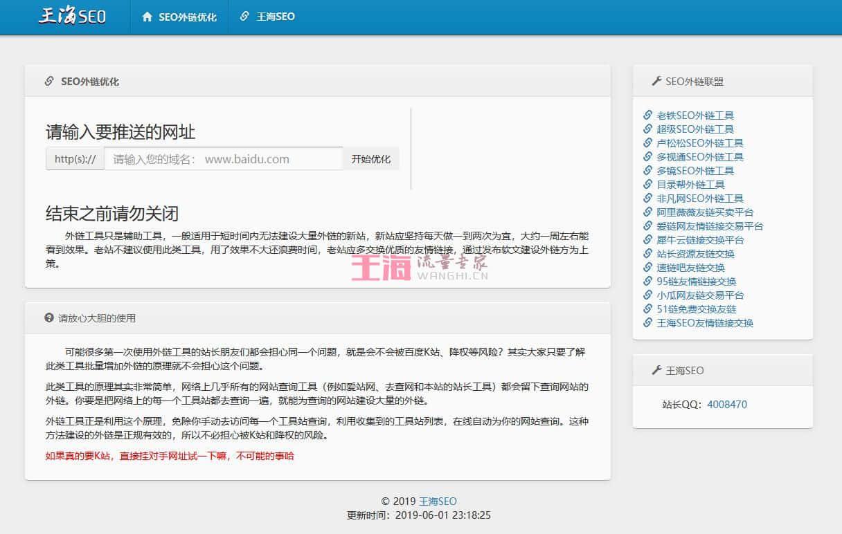 SEO外链优化工具 https://link.wanghi.cn