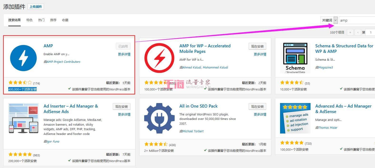 wordpress加速技术:WP增加百度AMP自动推送