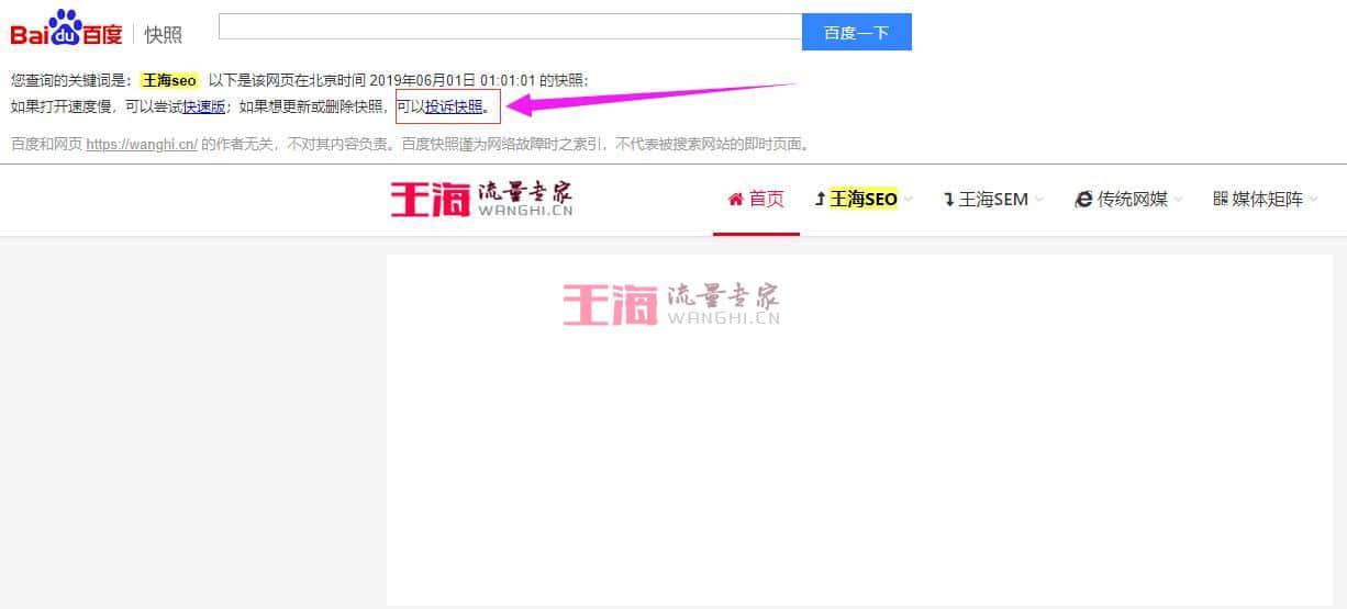 白帽SEO基本功:如何让网站快速收录?