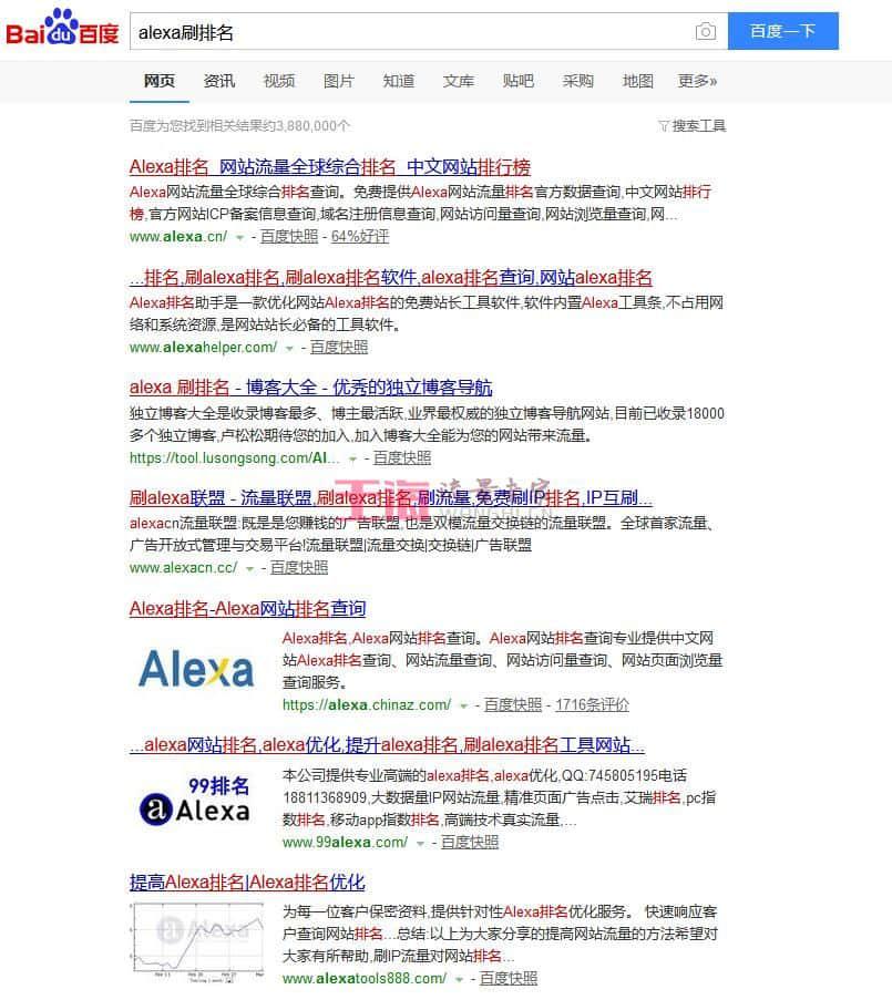 Alexa排名对国内SEO是否有价值?