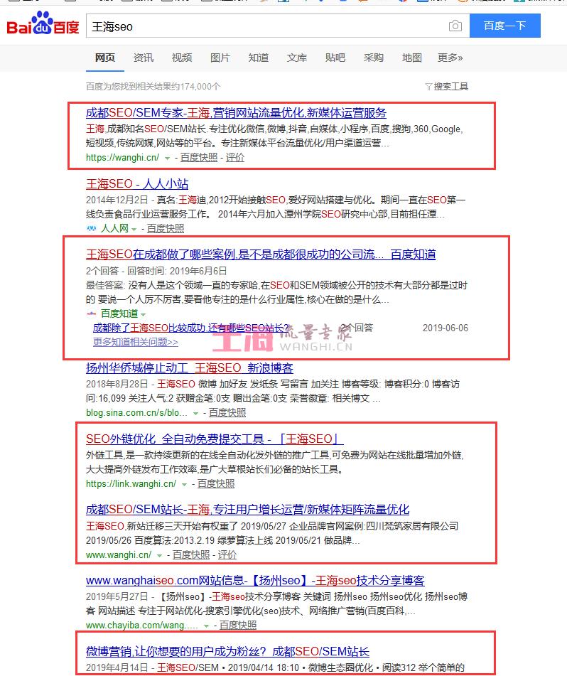 王海博客SEO白帽优化:WANGHI.CN