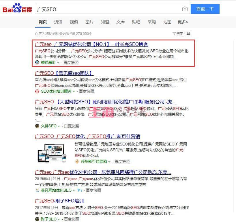 浅谈纯白帽行业案例:叶长亮SEO博客