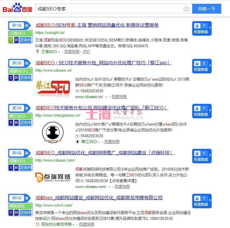浅谈百度搜索原理:新站如何做排名优化?