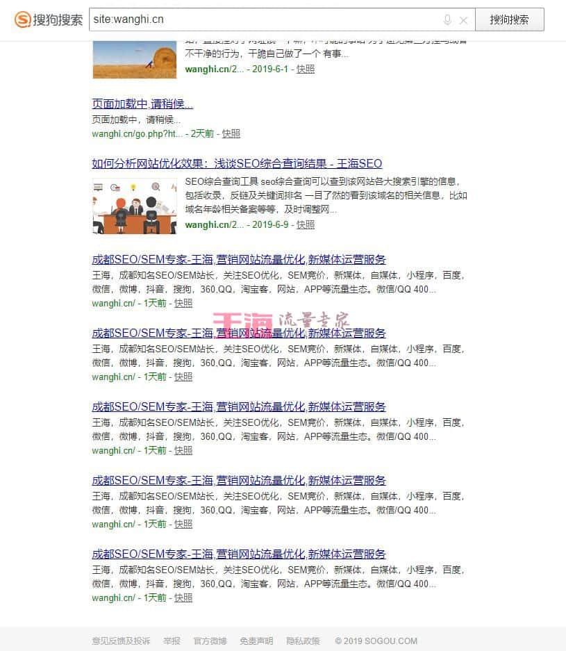好好表扬表扬:搜狗搜索引擎的技术优势