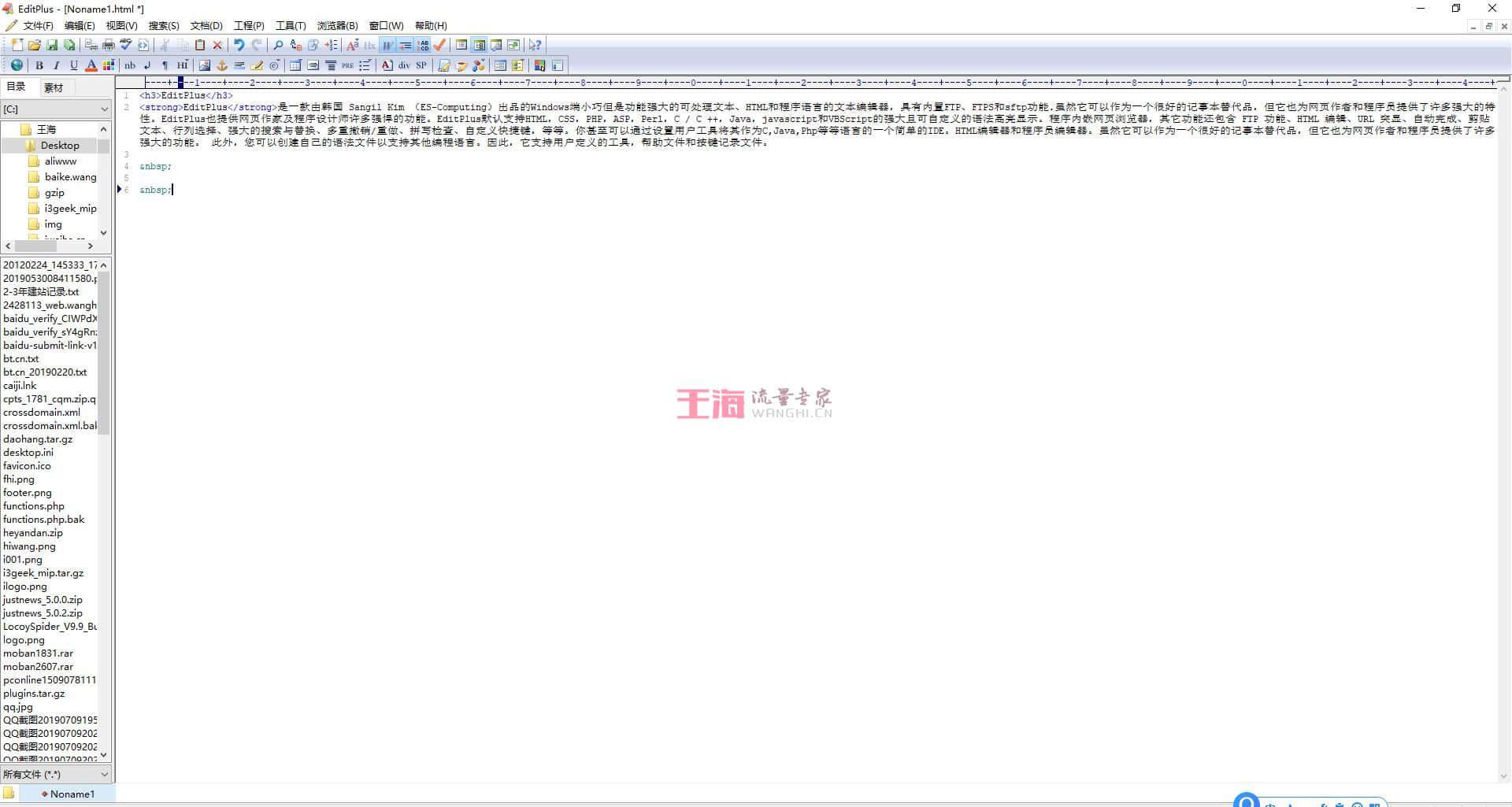 EditPlus,王海喜欢的PHP+JS+CSS+..编辑工具