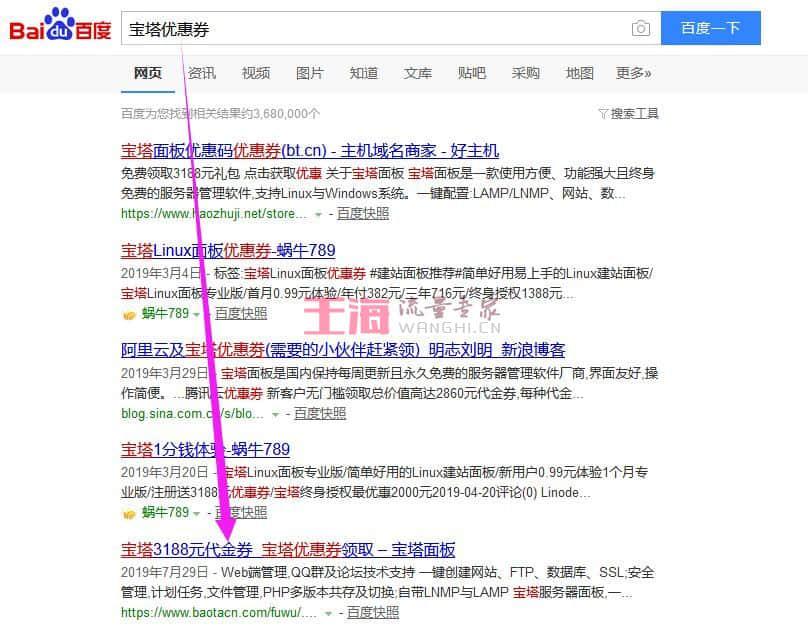 我们举一下获客成本的案例:宝塔中国 baotacn.com