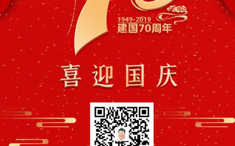 成都王海博客祝大家国庆节快乐!感恩所有人…