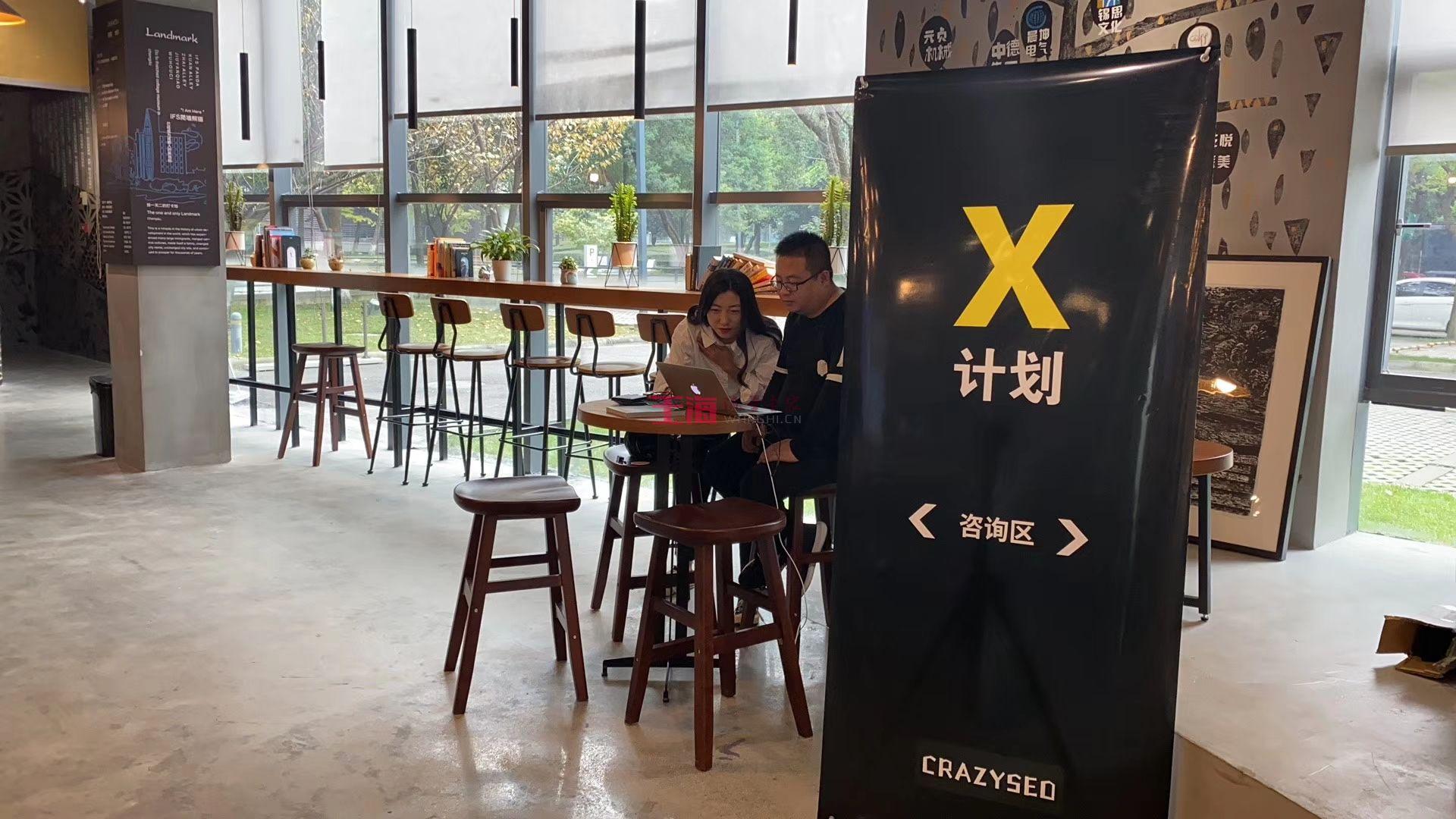 X计划成都分享会:流量的价值及企业流量转换