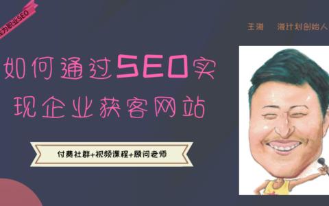 如何通过SEO实现企业获客网站?课程简介