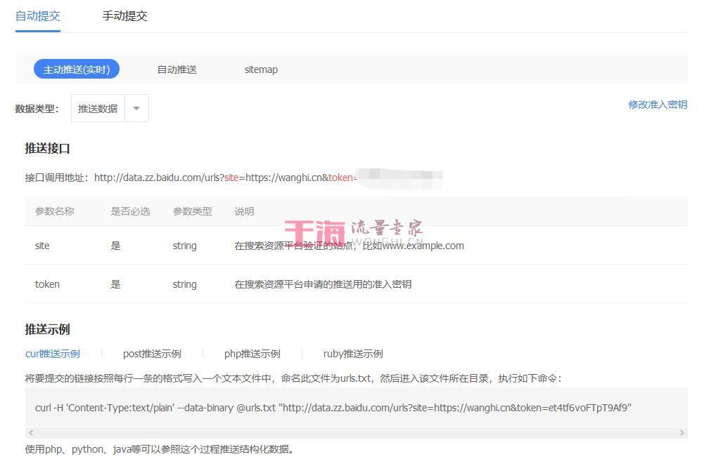 王海SEO分享:大神大佬的5分钟百度收录攻略之一
