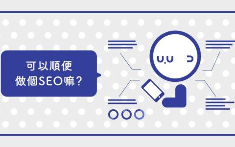 网站的SEO页面的要求,你做对了吗?入门教程_seo菜鸟教程