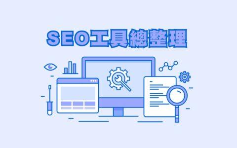 网站打开速度优化小白基础如何提高网页访问速度技巧方法总结_优化指南攻略