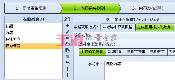 火车头如何使用Google谷歌翻译插件处理内容?