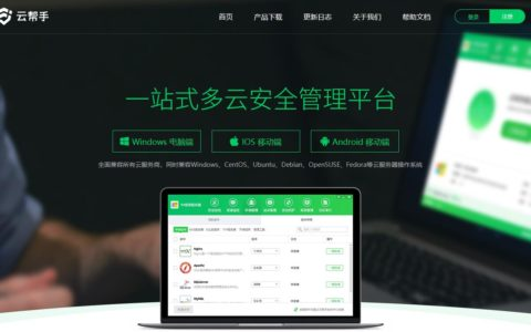 云帮手 - 集中化服务器管理软件