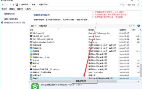 Windows系统怎么卸载云帮手PC客户端