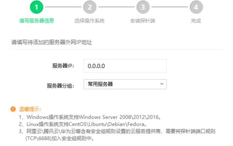 Windows系统如何安装云帮手探针端?