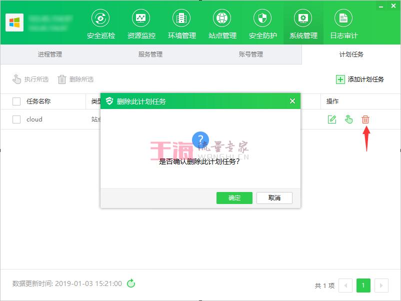 云帮手app如何使用计划任务?
