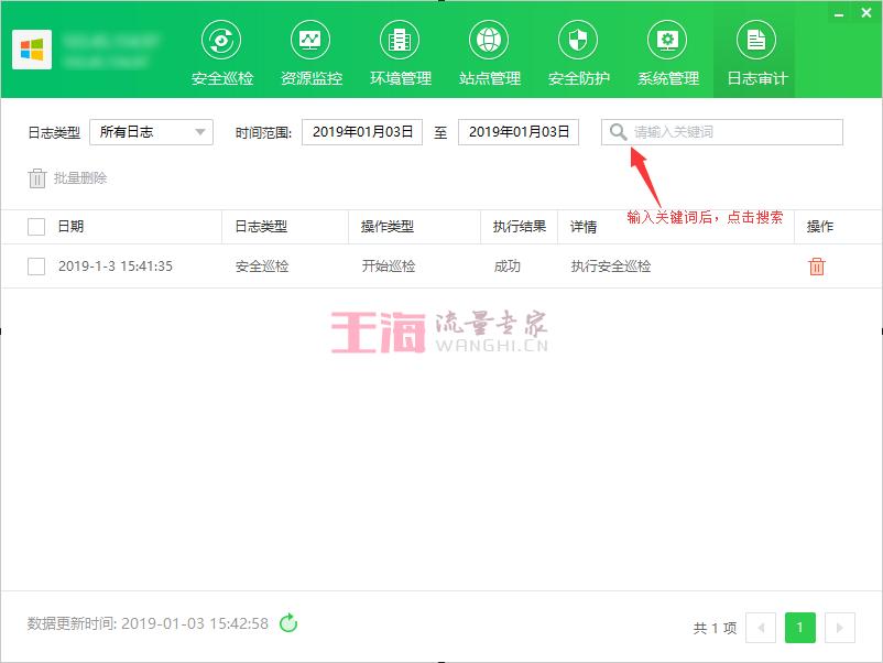 云帮手app日志审计功能怎么用?