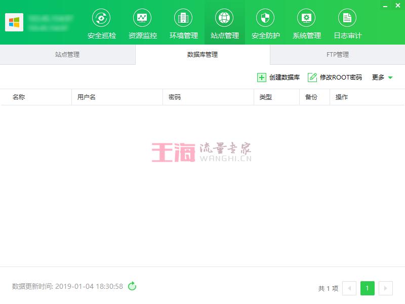 云帮手app数据库管理功能与数据库配置管理