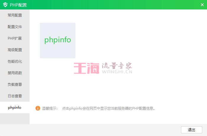 云帮手app如何配置PHP环境?