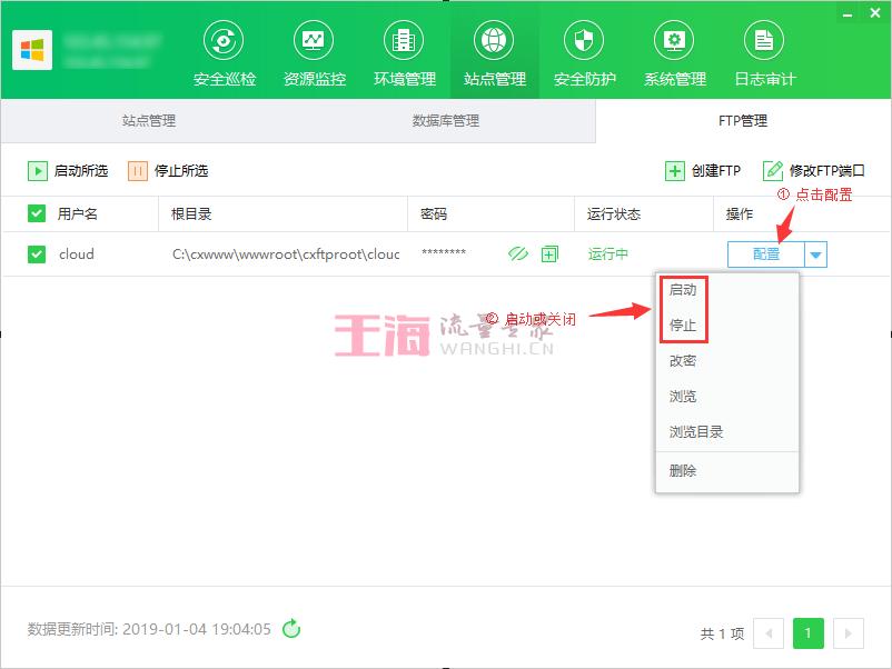 云帮手app管理服务器FTP使用教程