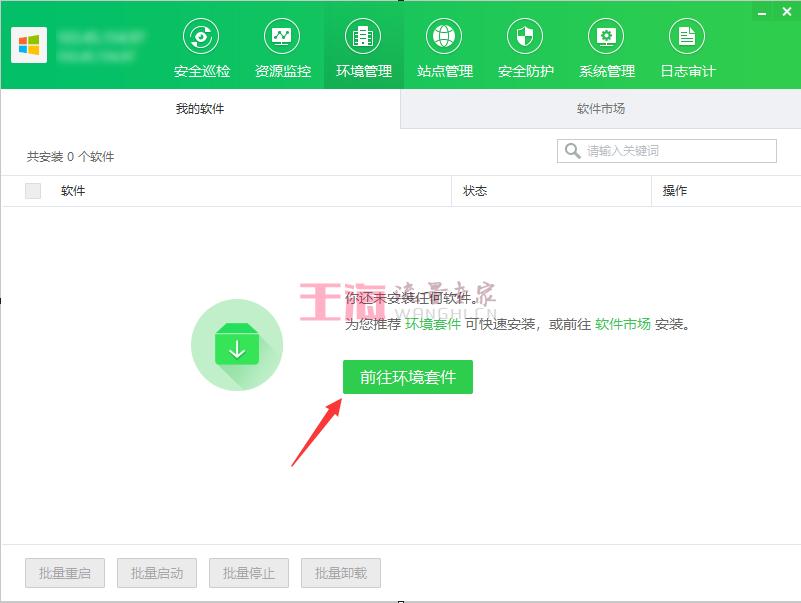 云帮手app如何安装云服务器运行环境?