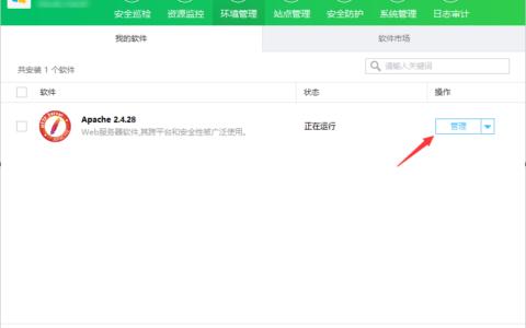 云帮手app云服务器web服务器配置怎么操作?