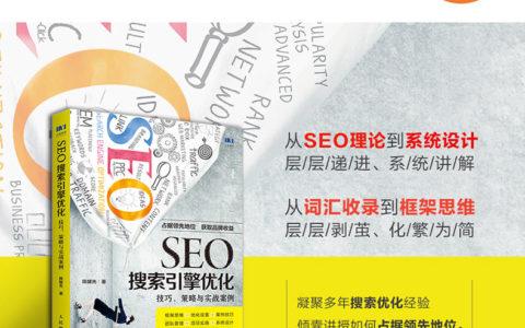 《FXSEO搜索引擎优化技巧策略与实战案例》_兴盛乐出版了哪些书?