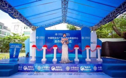 广东IDC网运营广州南翔云数据中心正式挂牌广州移动机房基础知识_数据使用帮助