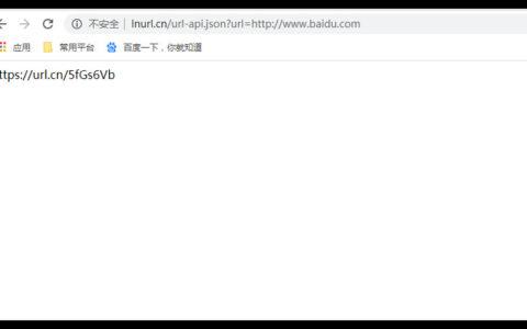超赞的腾讯短网址(微信url.cn短链接)生成api接口小白指南_api基础知识教程
