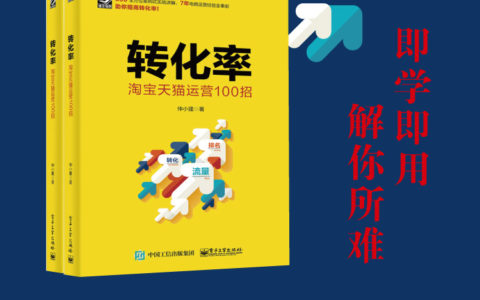 《转化率-淘宝天猫运营100招》_仲小建写的书怎样?