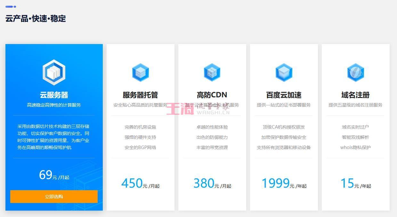 香港纵然云计算公司有哪些产品?