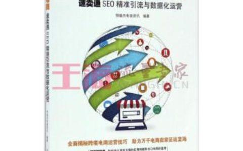 《出口跨境电商:速卖通SEO精准引流与数据化运营》_恒盛杰电商资讯