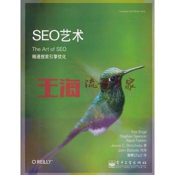 《【现货当天发】SEO艺术(美)恩吉,昝辉电子工业出版社9787121161599》_美恩吉,昝辉