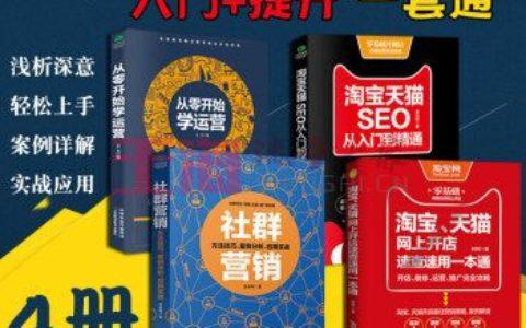 《【全4册】从零开始学运营+、网上开店速查速用一本通+社群营销+SEO从入门到精通》_seo入门书籍